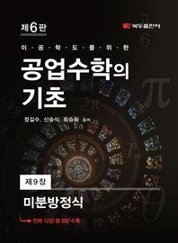 공업수학의 기초(6판) .9