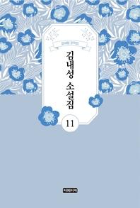 김내성 소설집 11