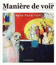 마니에르 드 부아르(계간)(2020년 Vol. 1) - 예술가는 무엇으로 사는가