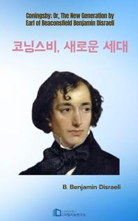 코닝스비, 새로운 세대 _ Coningsby; Or, The New Generation by Earl of B. Benjamin Disraeli