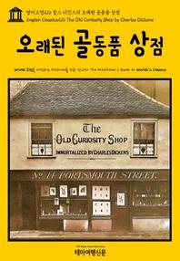 영어고전216 찰스 디킨스의 오래된 골동품 상점(English Classics216 The Old Curiosity Shop by Charles Dickens)