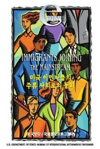 미국 이민자들의 주류 사회로의 동화
