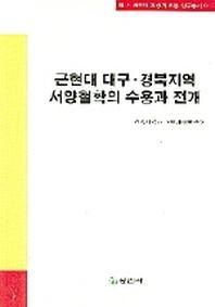 근현대 대구 경북지역 서양철학의 수용과 전개