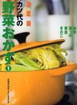 カツ代の野菜おかず 決定版 1