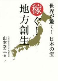世界が驚く!日本の寶稼ぐ!地方創生