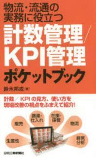 物流.流通の實務に役立つ計數管理/KPI管理ポケットブック