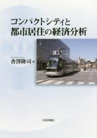 コンパクトシティと都市居住の經濟分析