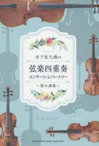 ボブ佐久間の弦樂四重奏コンサ-ト.レパ-トリ- 愛の讚歌