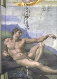 フレスコ畵の身體學 システィ-ナ禮拜堂の表象空間