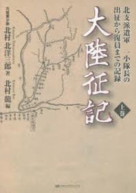 大陸征記 北支派遣軍一小隊長の出征から復員までの記錄 上卷