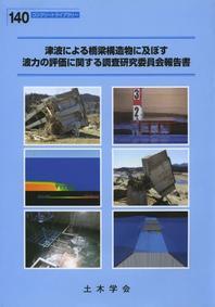 津波による橋粱構造物に及ぼす波力の評價に關する調査硏究委員會報告書