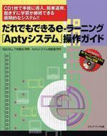 だれでもできるE-ラ-ニング「APTYシステム」操作ガイド CD1枚で手輕に導入,簡單運用,飽きずに學習が繼續できる畵期的なシステム!!