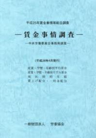 賃金事情等總合調査 賃金事情調査 平成25年 中央勞動委員會事務局調査