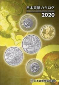 日本貨幣カタログ 2020