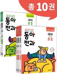 동아 전과 초등 5-2 세트(2019)