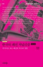 한국의 패션 저널리즘