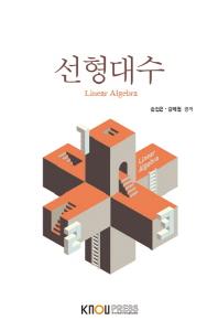 선형대수(2학기, 워크북포함)