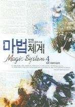 마법체계 4