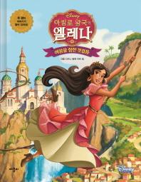 Disney 아발로 왕국의 엘레나: 여왕을 향한 첫걸음