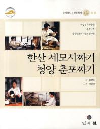 한산 세모시짜기 청양 춘포짜기: 충청남도 무형문화재 제1 25호