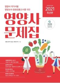 영양사 국가시험 영양교사 중등임용고시를 영양사 문제집