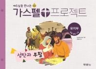 예수님을 만나는 가스펠 프로젝트: 성탄과 부활(유치부)