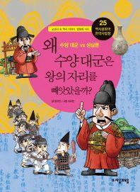 역사공화국 한국사법정. 25: 왜 수양 대군은 왕의 자리를 빼앗았을까