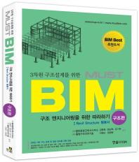 MUST BIM 구조 엔지니어링을 위한 따라하기: 구조편(2013)