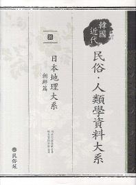 민속 인류학 자료대계: 일본지리대계(조선편)