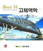 Beer의 고체역학(SI)