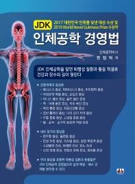 JDK 인체공학 경영법
