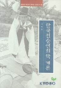 한국전승연희학 개론
