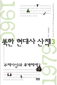 북한 현대사 산책. 3