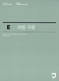 E 고등 영어영역 어법 구문