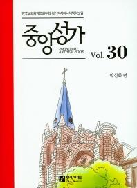 중앙성가 Vol. 30