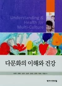 다문화의 이해와 건강