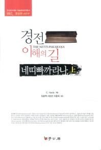 경전 이해의 길 네띠빠까라나(상)