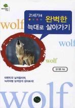 21세기에 완벽한 늑대로 살아가기