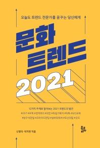 문화 트렌드(2021)