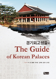 경기외고생들의 The Guide of Koreans Palaces