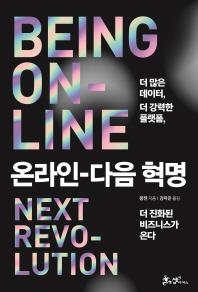 온라인, 다음 혁명