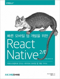 빠른 모바일 앱 개발을 위한 React Native 2/E