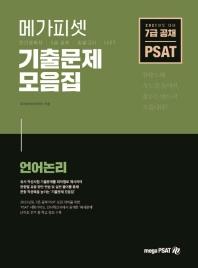 메가피셋 PSAT 기출문제 모음집: 언어논리(2021)