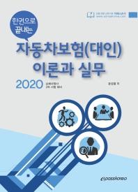 자동차보험(대인) 이론과 실무(2020)