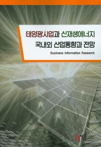 태양광사업과 신재생에너지 국내외 산업동향과 전망