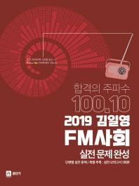 김일영 FM사회 실전문제완성(2019)