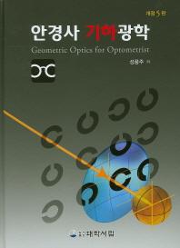 안경사 기하광학