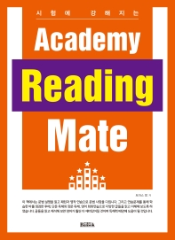 Academy Reading Mate