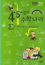 4 5 정의 수학나라
