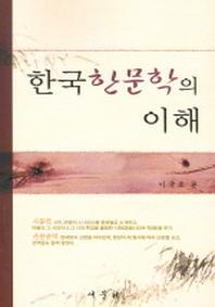 한국한문학의 이해